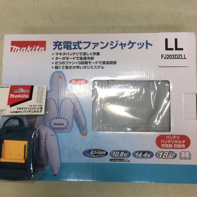 マキタ 充電式ファンジャケット FJ203DZLLの通販 by ジャック☆'s shop ...