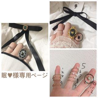眠♥様専用ページ(リング(指輪))