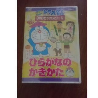 ショウガクカン(小学館)のドラえもん ひらがなのかきかた DVD(キッズ/ファミリー)
