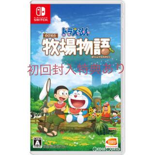 Nintendo Switch - 新品 ドラえもん のび太の牧場物語 任天堂スイッチ