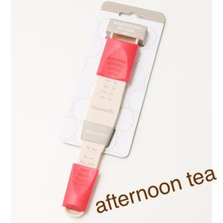 アフタヌーンティー(AfternoonTea)のAfternoon Tea 軽量スプーン(調理道具/製菓道具)