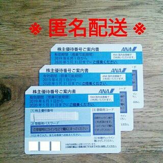 【リーボック樣専用】ANA株主優待券(航空券)