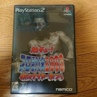 プレイステーション2(PlayStation2)のPS2熱チュープロ野球2003(家庭用ゲームソフト)