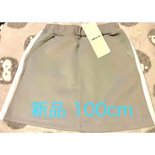 COMME CA ISM - 【新品】コムサイズム 100cm ジャージ素材スカート グレー 定価¥4212