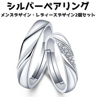 ペア リング 2個セット カップル ジルコニア 指輪 メンズ レディース(リング(指輪))