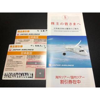 ジャル(ニホンコウクウ)(JAL(日本航空))のJAL 株主優待券2枚・冊子1冊(その他)