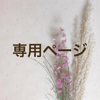 うさみみ様専用ページ(リング(指輪))