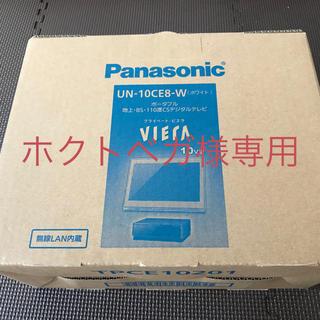 パナソニック(Panasonic)のホクトベガ様専用 ◇値下げ◇新品  Panasonic UN-10CE8-W(テレビ)