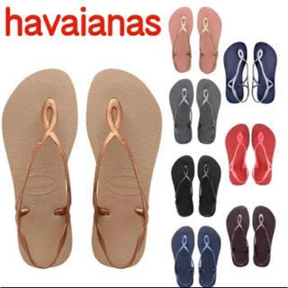 ハワイアナス(havaianas)のタグ付き新品♡ローズゴールドサンダル(サンダル)