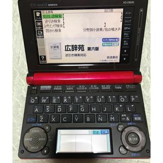 カシオ(CASIO)のCASIO電子辞書(電子ブックリーダー)