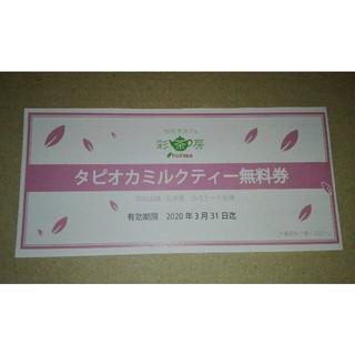 彩茶房カスケード原宿店限定 タピオカミルクティー無料券 1枚(フード/ドリンク券)