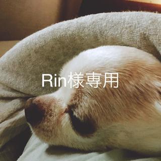 CHANEL - Rin様専用