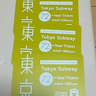 サブウェイチケット 地下鉄 72時間券 3枚 72時間