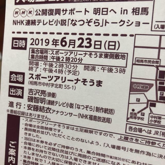 なつぞら トークショー 吉沢亮 チケットのイベント(トークショー/講演会)の商品写真