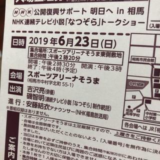 なつぞら トークショー 吉沢亮(トークショー/講演会)
