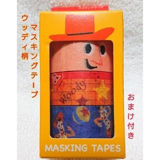 トイストーリー(トイ・ストーリー)のトイ・ストーリー ☆ウッディ☆ マスキングテープ 3本セット おまけ付き(テープ/マスキングテープ)