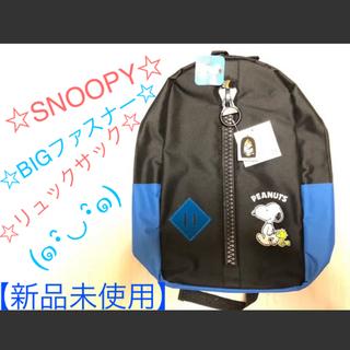 スヌーピー(SNOOPY)の☆スヌーピー☆BIGファスナーリュックサック☆新品未使用☆(リュックサック)
