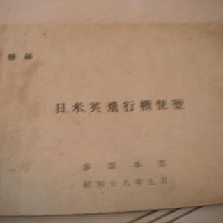 日米英飛行機便覧 参謀本部 極秘  性能概要 写真 (印刷物)