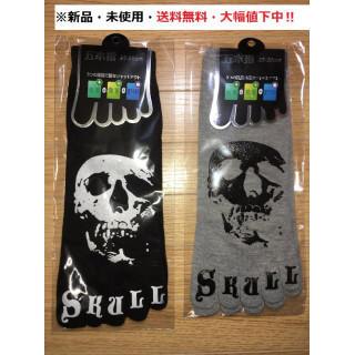 即購入OK♪新品♪くるぶし丈スカル5本指靴下2色セット(ブラック・ライトグレー)(ソックス)