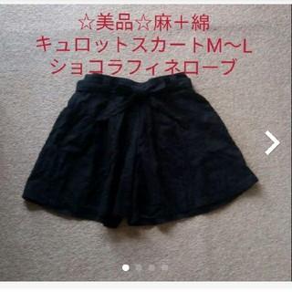 ショコラフィネローブ(chocol raffine robe)の☆美品☆ショコラフィネローブ麻+綿キュロットスカート黒M〜L    (キュロット)