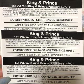 キンプリ 1stアルバム 発売記念シリアルナンバー