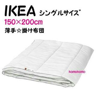 イケア(IKEA)のIKEA 掛け布団シングル 薄手(シーツ/カバー)