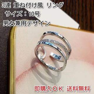 新品 3連 重ね付け風 10号 華やか シルバー×ラインストーン リング 指輪(リング(指輪))