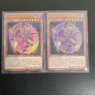 遊戯王 - 幻想の見習い魔導師 ウルトラ 2枚