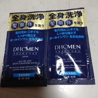 ディーエイチシー(DHC)の全身洗浄1回×2袋(バスグッズ)