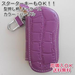 新品 パープル キーケース 型押し柄 レザー調 6連キーケース(キーケース)