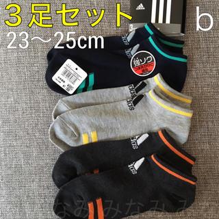 adidas - b.23〜25cm 3足セット★アディダス 靴下 レディースにも 子供用  24