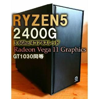 新品・当日発送【ゲーミングPC】ryzen5 2400G (GT1030同等)