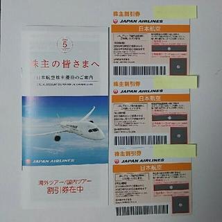 ジャル(ニホンコウクウ)(JAL(日本航空))の株主優待券(ショッピング)