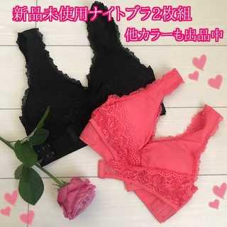 【お得2枚組】ナイトブラ育乳   ナイトブラ ローズ&ブラック L(ブラ)