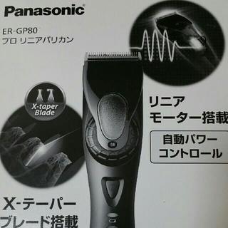 Panasonic - Panasonic  プロ   リニア   バリカン