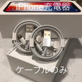 Apple - iPhone 充電器