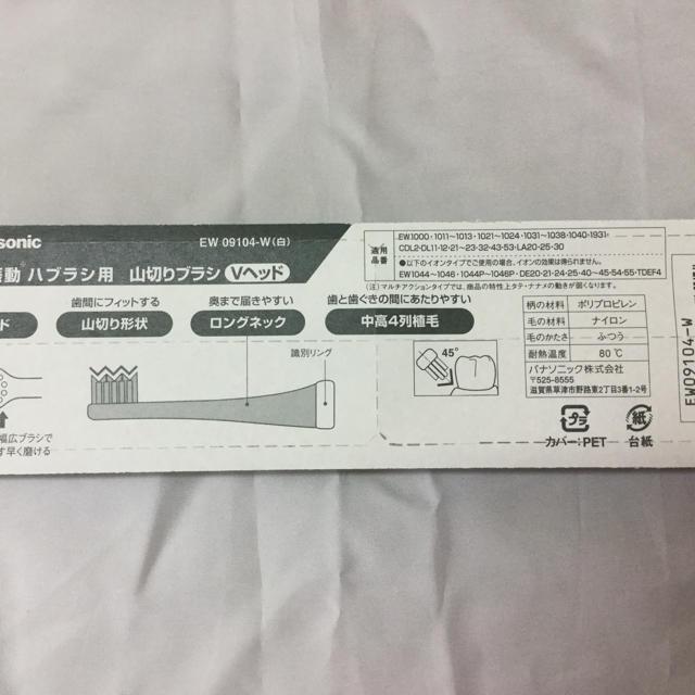 Panasonic(パナソニック)のパナソニック ドルツ 替ブラシ 4本×2セット EW09104-W 送料込み スマホ/家電/カメラの美容/健康(電動歯ブラシ)の商品写真