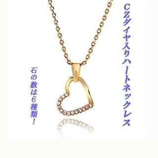 売り切れ続出 特別SALE!オープンハートネックレス①ストーン18粒(ネックレス)