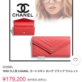 シャネル(CHANEL)のCHANEL2019長財布(財布)