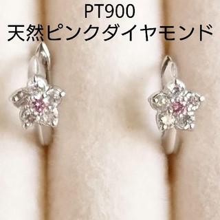 限界値下げ❗新品❇️Pt900❇️天然ピンクダイヤモンド フープピアス(ピアス)