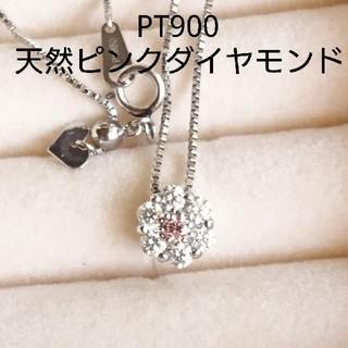 限界値下げ❗新品❇️Pt900❇️天然ピンクダイヤモンドネックレス(ネックレス)