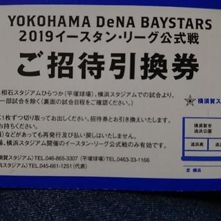 ヨコハマディーエヌエーベイスターズ(横浜DeNAベイスターズ)のベイスターズ イースタンリーグ招待券 2枚(その他)