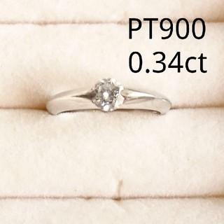 最終値下げ‼️天然ダイヤモンド 0.34ct  プラチナリング PT900(リング(指輪))