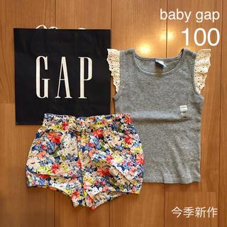 babyGAP - 今季新作★baby gapタンクトップ&ショートパンツ100