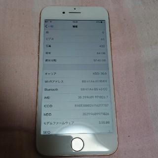 iPhone - iPhone8 64GB au