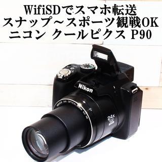 ★スマホ転送&26〜624mm超広域撮影可能★ニコン クールピクス P90