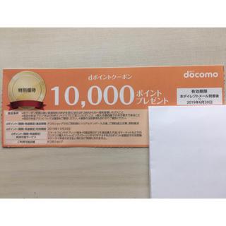 エヌティティドコモ(NTTdocomo)のドコモ docomo dポイントクーポン10000ポイント(その他)