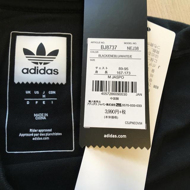 adidas(アディダス)の1回着用☆adidas☆M☆ロゴTシャツ メンズのトップス(Tシャツ/カットソー(半袖/袖なし))の商品写真