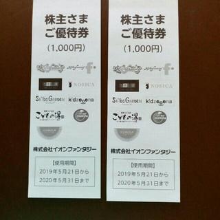 AEON - イオンファンタジー 株主優待券