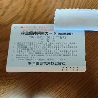 南海*株主優待乗車カード1回分